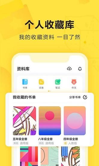 快对作业app最新版