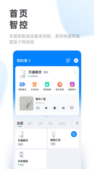 天猫精灵app安卓版