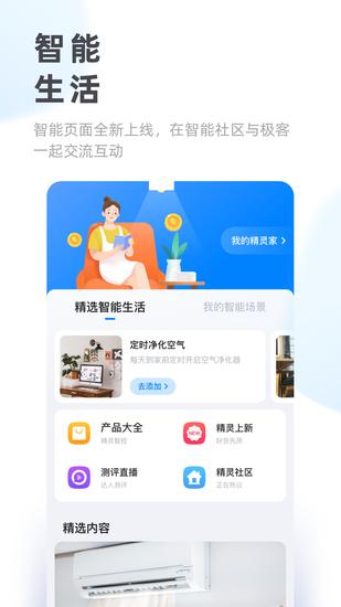 天猫精灵app安卓版下载