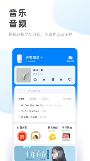 天猫精灵app下载