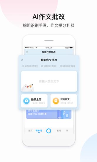 百度翻译app官方版下载