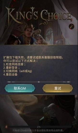 国王的选择4