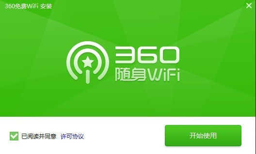 360免费wifi电脑版下载