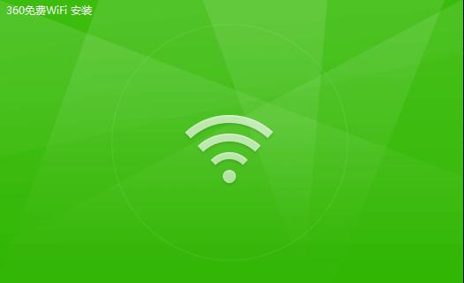 360免费wifi官方电脑版