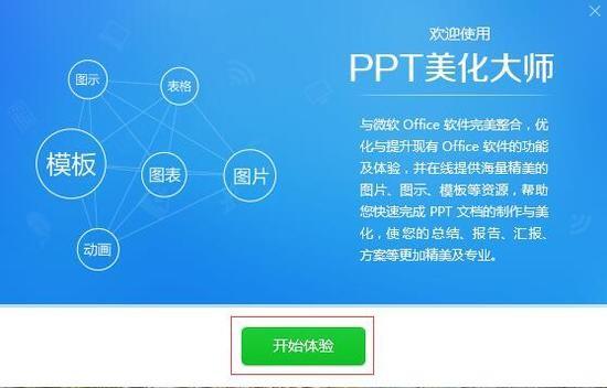 ppt美化大师官方