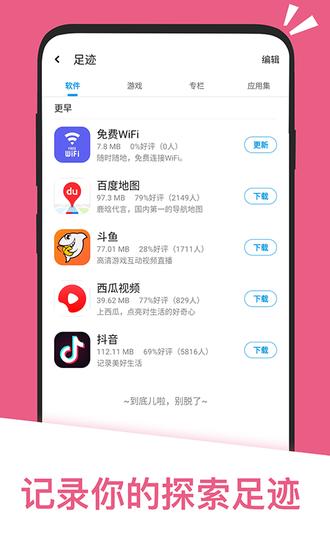应用汇app安卓版