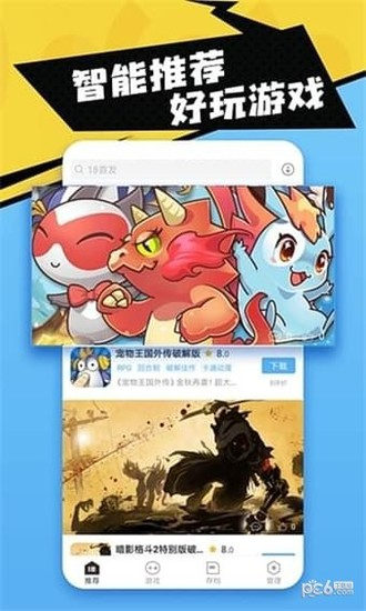 18游戏盒下载官方