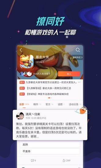九游游戏中心官网下载