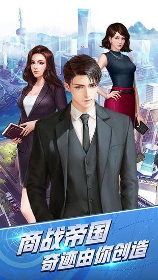 我的超级商业帝国3
