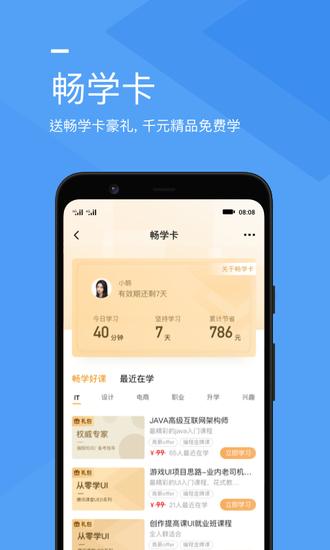 腾讯课堂app官方下载