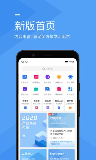 腾讯课堂app下载