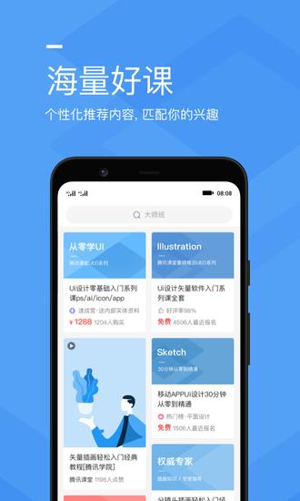 腾讯课堂app官方