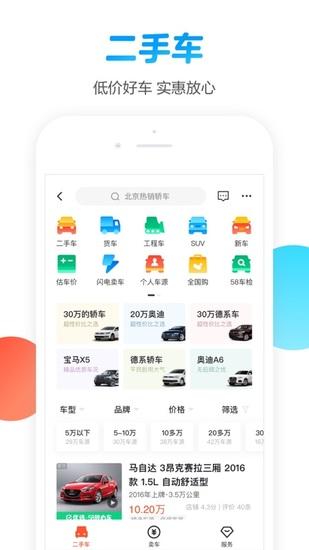 58同城app官方版下载