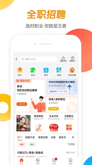 58同城app官方版