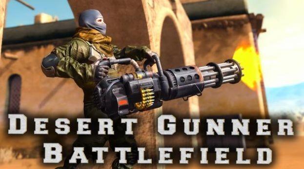 沙漠枪手战场1