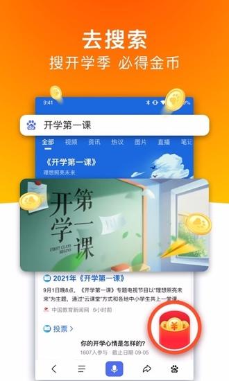 百度极速版app下载安装