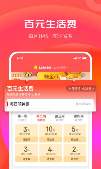 京东极速版app下载