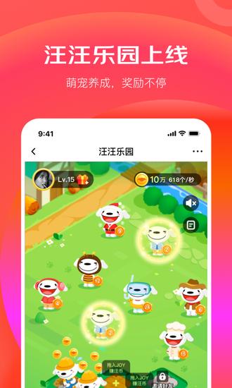 京东极速版app官方版下载