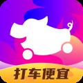 花小猪打车app官方版