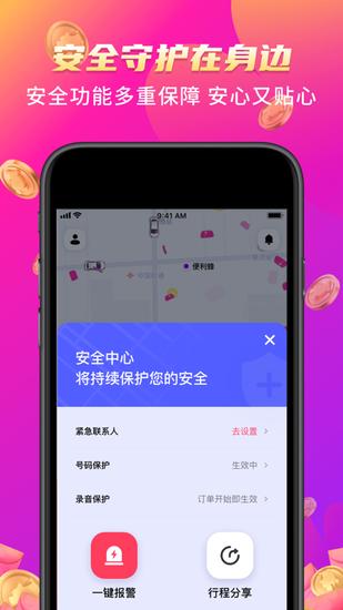 花小猪打车app官方版下载