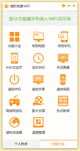 猎豹免费wifi电脑版官方下载