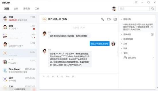 华为云WeLink官网下载