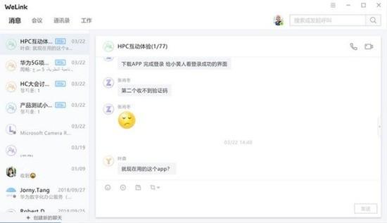 华为云WeLink官网