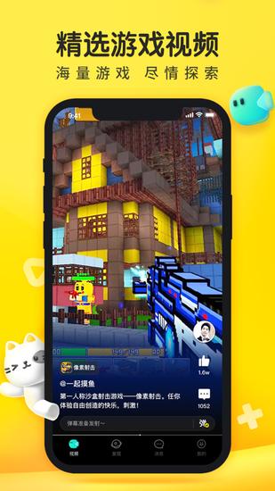 摸摸鱼游戏盒最新版下载