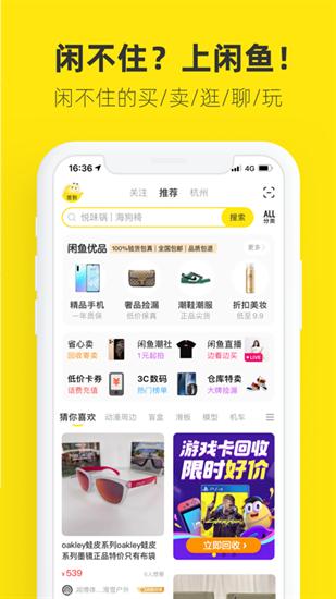 闲鱼app官方最新版下载