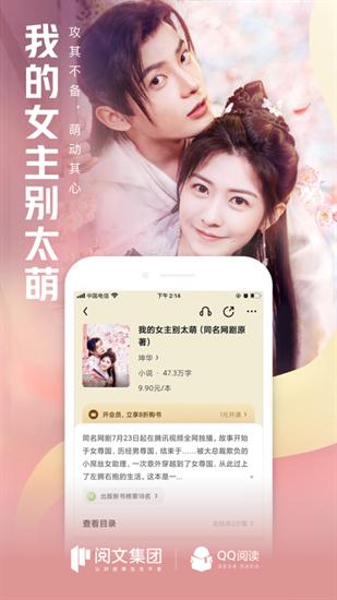 QQ阅读官方下载