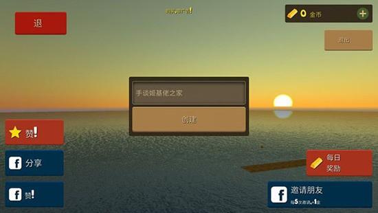 海上生存模拟2