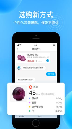 盒马鲜生app官方下载