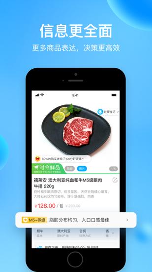 盒马生鲜超市app下载