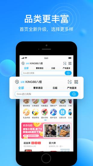 盒马鲜生app官方