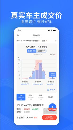 易车app新版官方下载