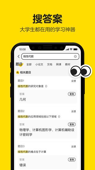 文库大学生版app下载