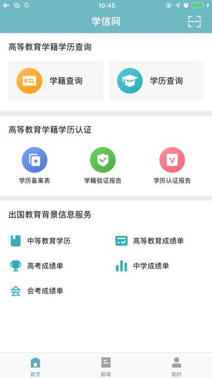 学信网app官方