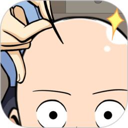 秃头没毛病手机版