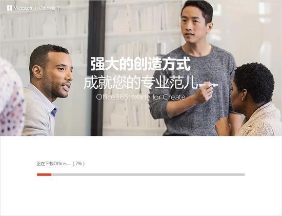 Office 2010官方