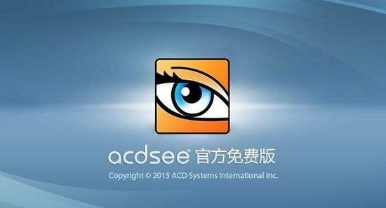 ACDSee官方最新版下载