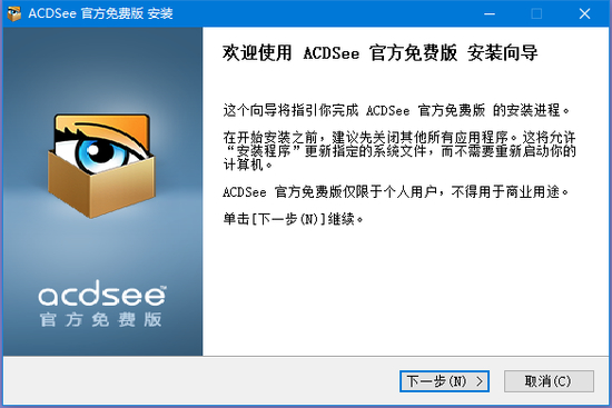 ACDSee官方免费版下载