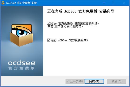 ACDSee简体中文版
