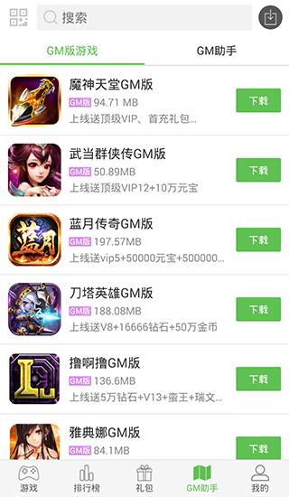 迅游游戏盒子手机版下载