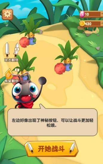 不要惹蚂蚁4
