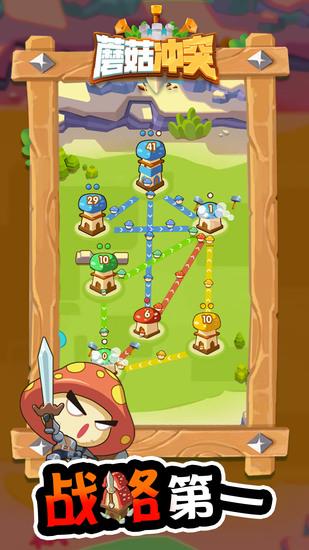 蘑菇冲突游戏