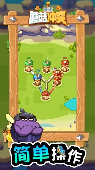蘑菇冲突2