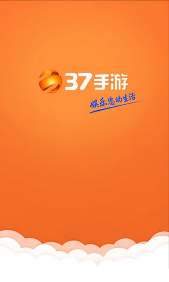 37手游盒子手机版下载