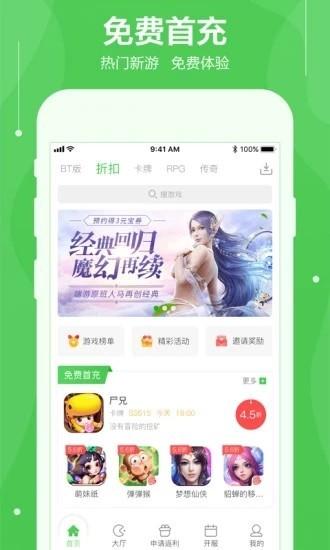 可盘游戏app官网下载