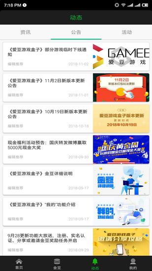 爱豆游戏盒子官网下载