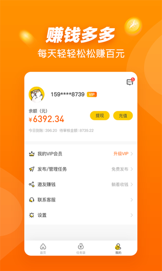 悬赏猫app官网下载